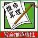 綜合推算終生 - (紫微斗數+八字+文王卦+手面相(相片))