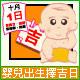 嬰兒出生擇日(剖腹產子)